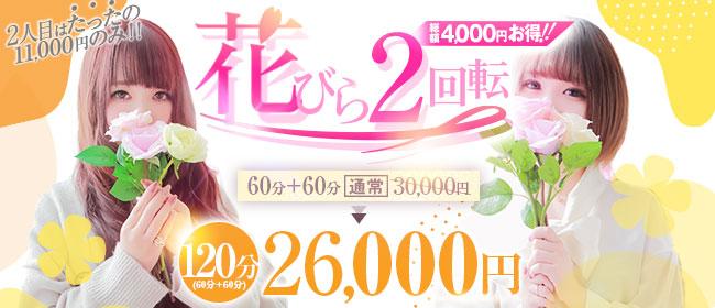 ★超お得な花びら2回転!2人呼んでも26000円!★
